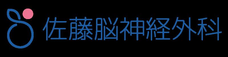 佐藤脳神経外科ホームページ